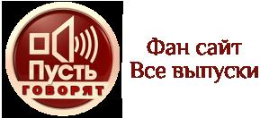 Пусть говорят с Дмитрием Борисовым