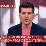 Пусть говорят:  Выпуск от 23.07.2021 Друзья Милохина ищут родителей
